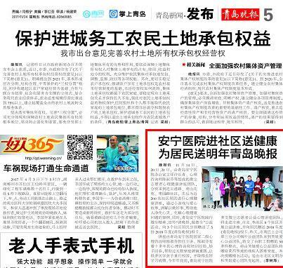 青岛晚报报道青岛安宁医院进社区送健康